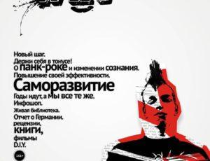 Punk Way